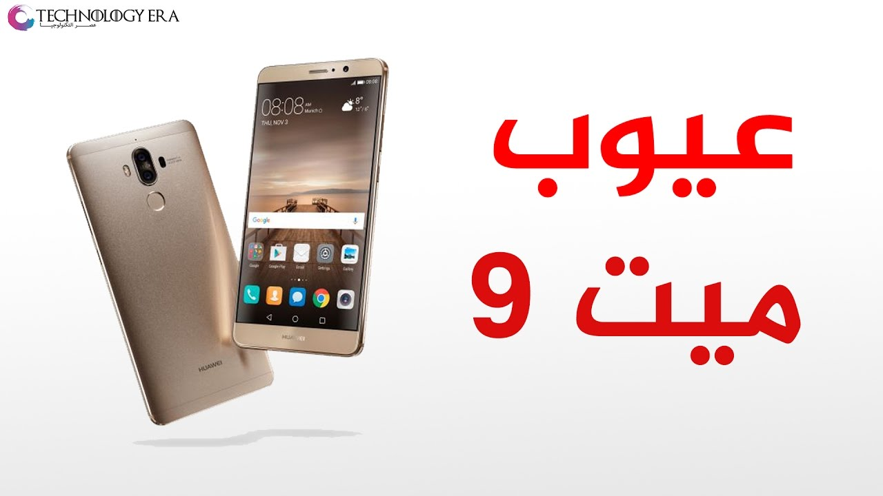 Photo of عيوب هاتف هواوي ميت 9 والأشياء التي افتقدها – Huawei Mate9 – هواوي