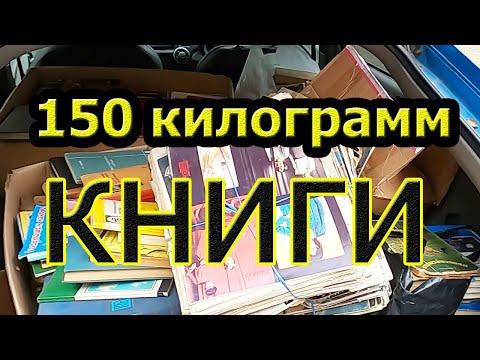 Купил 150 килограмм книг. Для продажи на EBAY.
