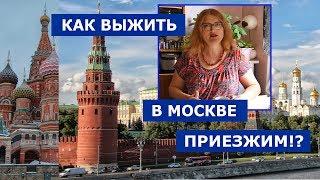 Смотреть видео Как выжить в Москве приезжим!? Снимите розовые очки. Отзыв понаехавшей онлайн