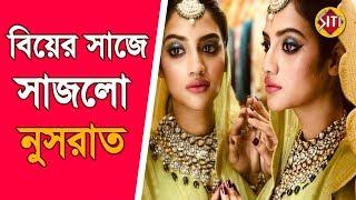 বিয়ের সাজে সাজলো নুসরাত | Nusrat Jahan | Marrige of Nusrat