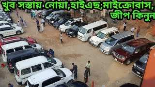 Second hand car hat in Bangladesh  /  cheap price car /  car hat