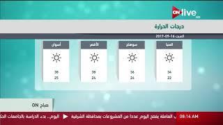 صباح ON - حالة الطقس اليوم في مصر 17 يوليو 2017 وتوقعات درجات الحرارة
