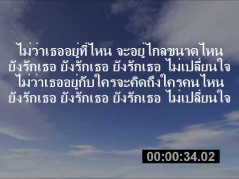ยังรักเธอ-ThaiKoon [เนื้อเพลง]