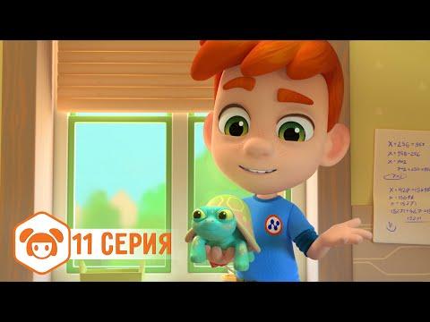 НИК-ИЗОБРЕТАТЕЛЬ - Неведома зверушка - Серия 11