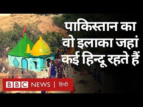 Pakistan का वो इलाका जहां Hindus और Muslims साथ-साथ रहते हैं (BBC Hindi)