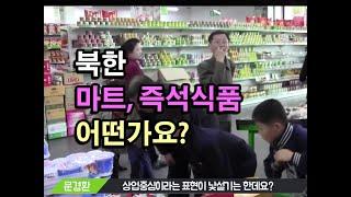 진천규 기자의 북한 쏙쏙 - 족발부터 비빔국수까지 북한…