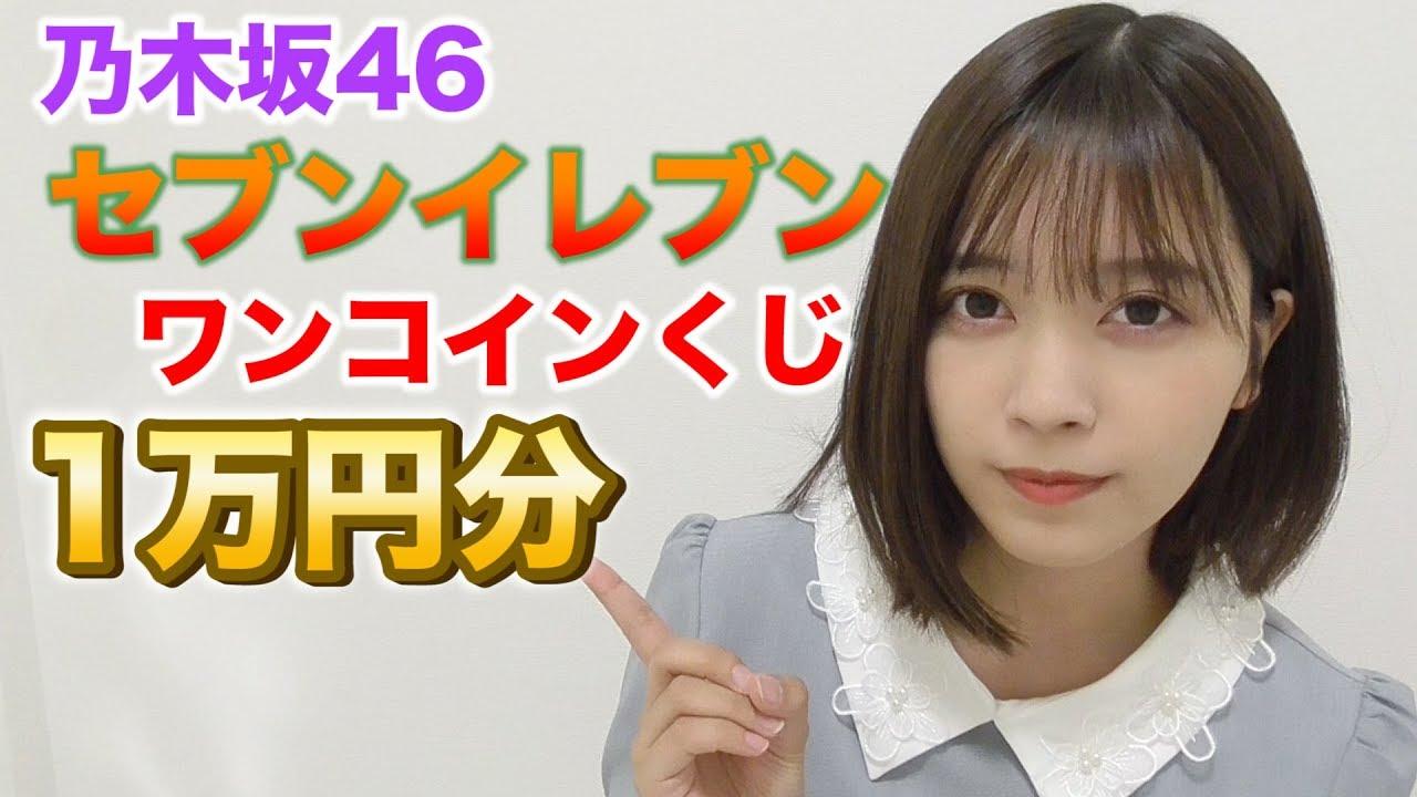 番 くじ セブンイレブン 2020 一 乃木坂