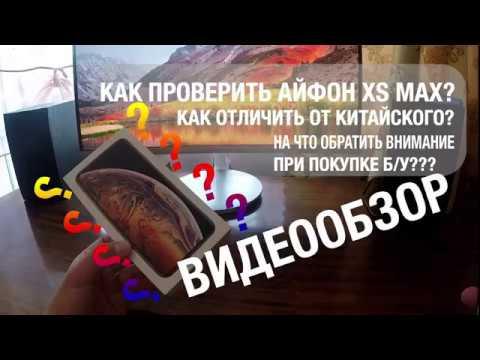 Phone Xs Max Как купить айфон Бу | Как проверить на оригинальность |