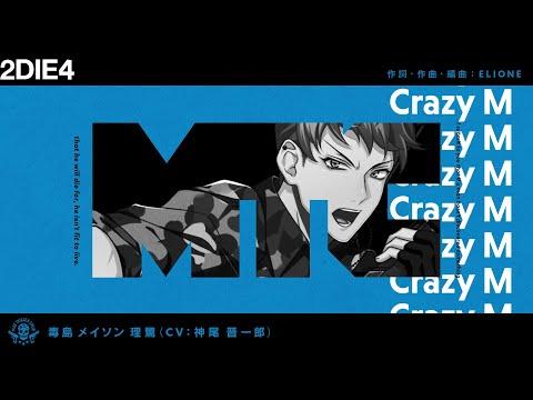 ヒプノシスマイク「2DIE4」/ 毒島メイソン理鶯 Trailer