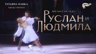Руслан и Людмила в Санкт-Петербурге 31.10-04.11 2019 года