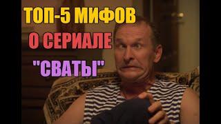 """ТОП-5 МИФОВ О СЕРИАЛЕ """"СВАТЫ""""."""