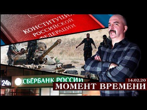Момент времени.  Сирия, принятие поправок в конституцию РФ, продажа Сбербанка правительству РФ