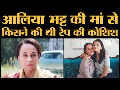 एक्ट्रेस Soni Razdan ने सुनाया अपना सबसे डरावना किस्सा | MeToo | Alia Bhatt | Mahesh Bhatt