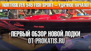 Northsilver 545 FISH SPORT - удачное начало! Первый обзор новой лодки от Прокатись.ру. Поехали.