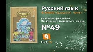 Упражнение 49 — Русский язык 4 класс (Бунеев Р.Н., Бунеева Е.В., Пронина О.В.) Часть 1