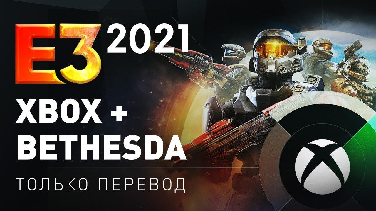 Только перевод – Xbox и Bethesda E3 2021 на русском без комментариев (стрим)