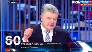 Порошенко назвал сроки возвращения Крыма и Донбасса! 60 минут от 18.03.19