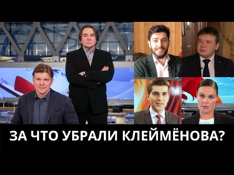 """За что Кирилла Клеймёнова выгнали из программы """"Время""""?"""