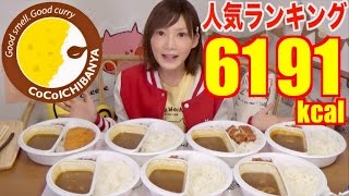 【MUKBANG】 [RANKING] The TOP 7 Famous Coco Ichibanya's Curry ! 6191kcal [CC Available]   Yuka [Oogui]