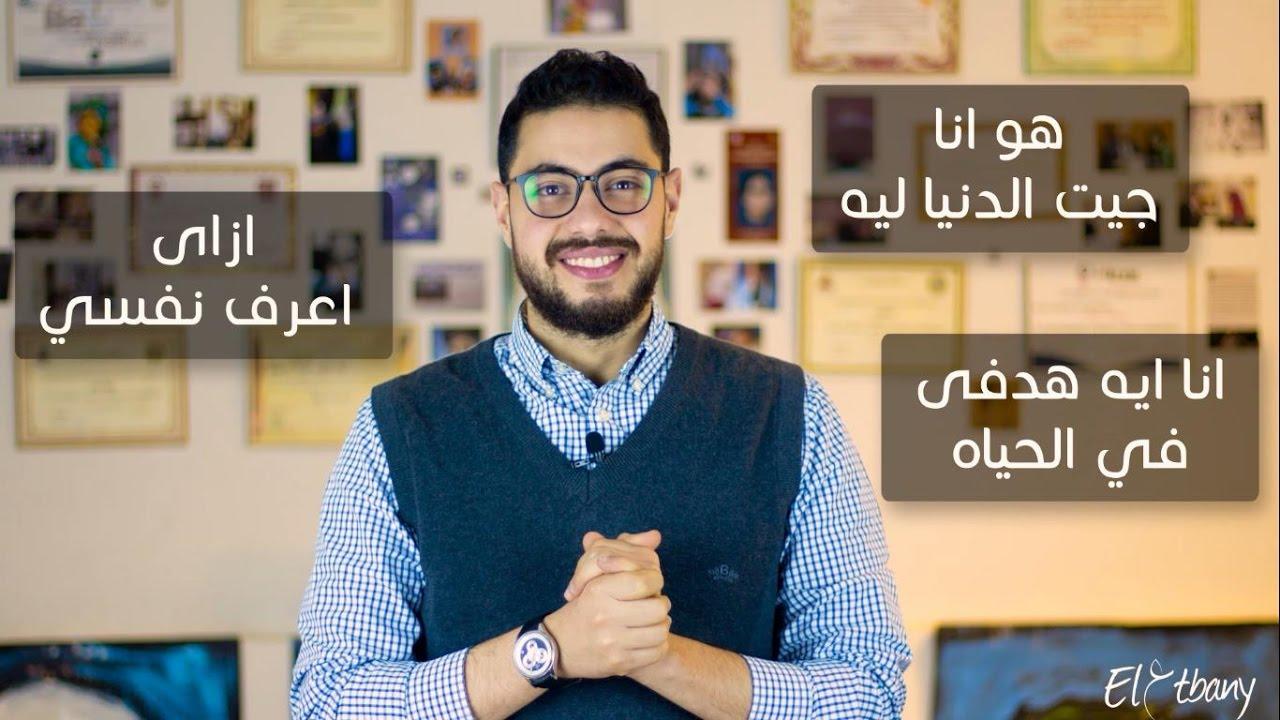 ازاي تعرف انت عايش ليه | عبدالعزيز محمد الالفي |