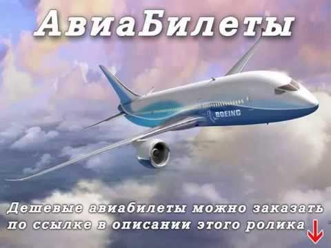 Авиабилеты из Краснодара. Купить!