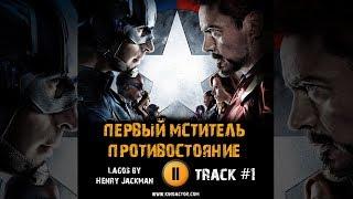 Фильм ПЕРВЫЙ МСТИТЕЛЬ ПРОТИВОСТОЯНИЕ 2016 музыка OST #1 Lagos by Henry Jackman Captain America Civil