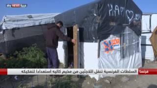 السلطات الفرنسية تنقل اللاجئين من مخيم كاليه استعدادا لتفكيكه