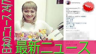丸山桂里奈のインスタグラム(@karinamaruyama)より 元サッカー女子日...