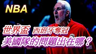 「NBA」世界盃西班牙奪冠,美國的問題出在哪?(Johnny聊nba)