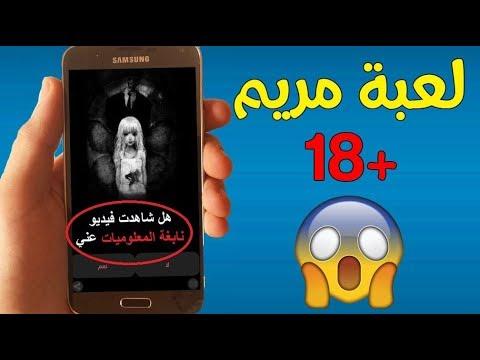 تحميل لعبة مريم التي ارعبت شباب السعودية ودول الخليج