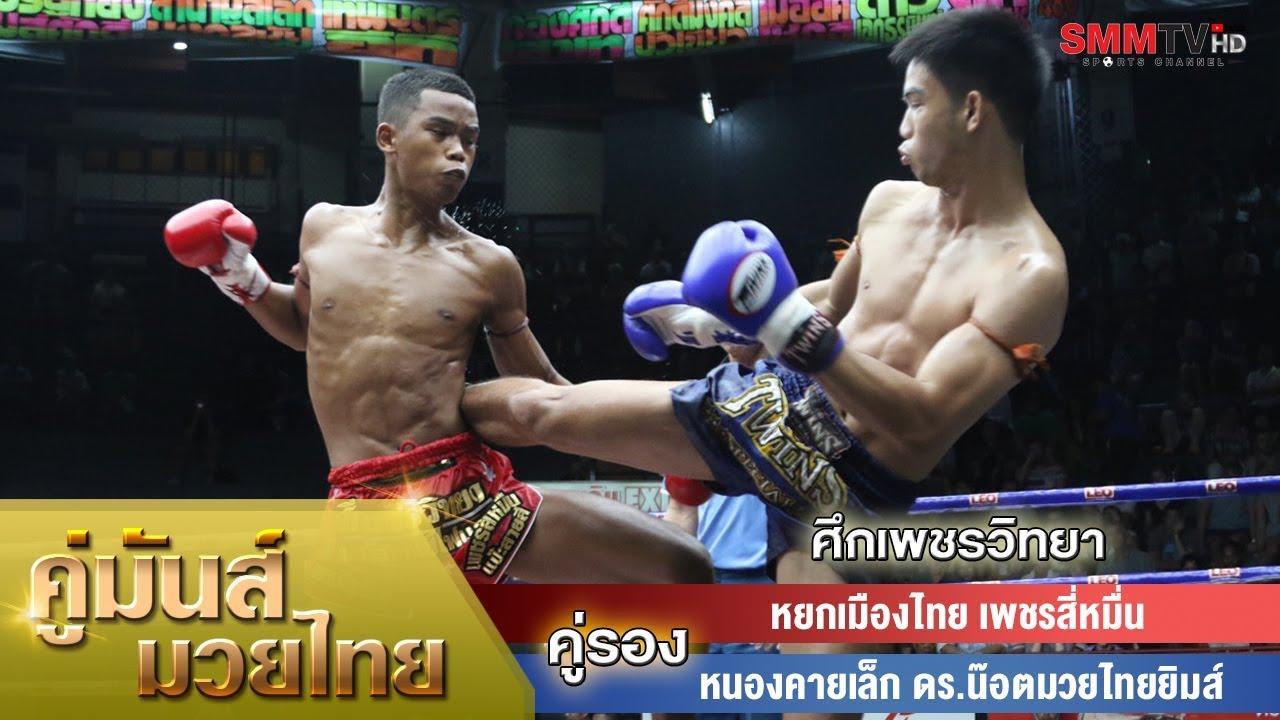 ผลการค้นหารูปภาพสำหรับ หยกเมืองไทย เพชรสี่หมื่น หนองคายเล็ก