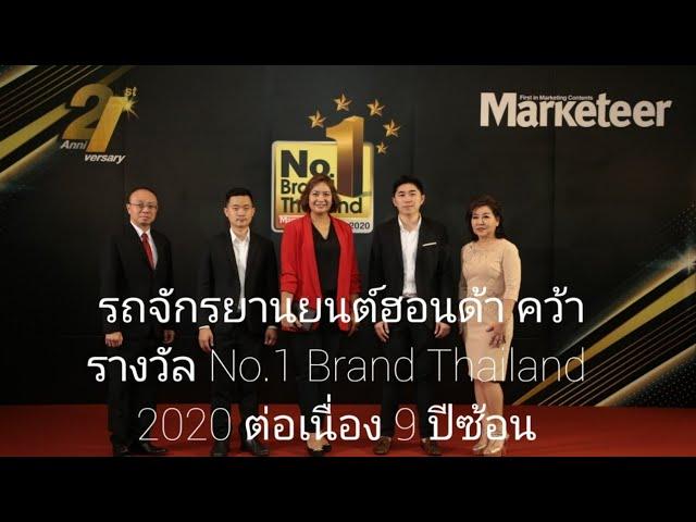รถจักรยานยนต์ฮอนด้า คว้ารางวัล No.1 Brand Thailand 2020 ต่อเนื่อง 9 ปีซ้อน