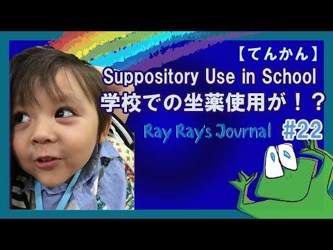 #22【てんかん】学校での坐薬使用が⁉/ Suppository Use in School [Eng-sub]