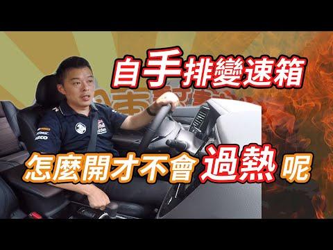【開車幫幫忙】自「手」排變速箱要怎麼開,比較不會過熱呢?