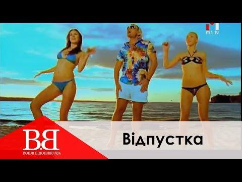 Клип Воплі Відоплясова - Вiдпустка
