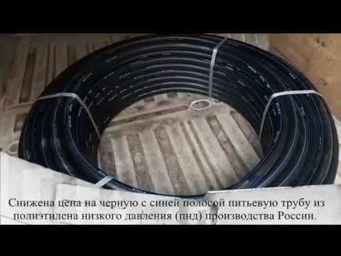 Снижена цена на питьевую трубу из ПНД производства России.