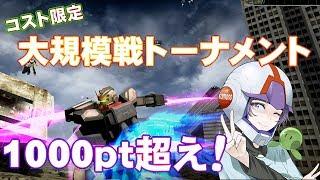 【ガンオン#9】素ピクが輝くコスト限定トーナメント! thumbnail