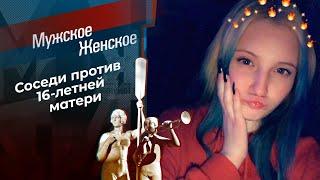 Малолетка Мужское Женское Выпуск от 09 02 2021