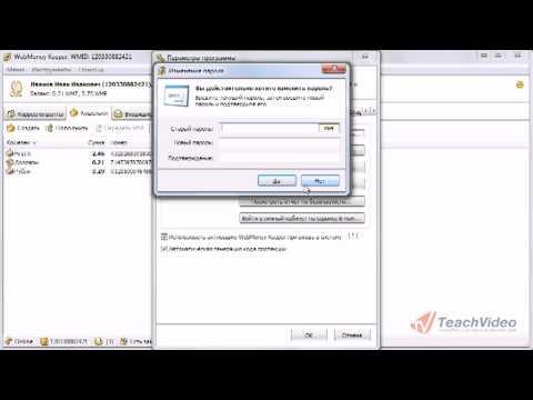 14Настройки Webmoney Keeper Classic; как настроить код протекции WebMoney.