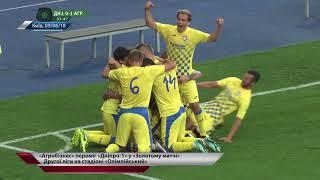 Агробизнес обыграл Днепр-1 и стал чемпионом Второй лиги
