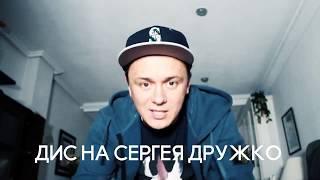 Соболев DISS CHALENGE