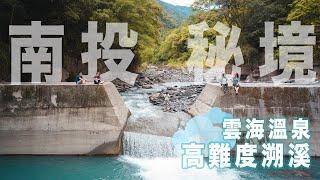 【雲海溫泉】精英瀑布之後的秘境|翻越四層樓高的攔砂壩!Water Trekking In Nantou, Taiwan
