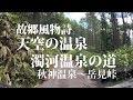 濁河温泉への道 岳見峠 bad road Japan の動画、YouTube動画。