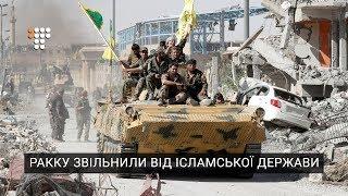 Ракку відбили в «Ісламської держави»