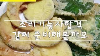 서울요리학원: 한식조리기능사실기 한식요리학원 기본세팅 …