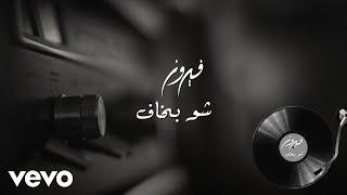 Fairuz - Shu Bkhaf (Manha De Carnaval) (Audio) | فيروز - شو بخاف