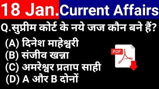18 January 2019 Current Affairs | Daily Current Affairs | Current Affairs in Hindi