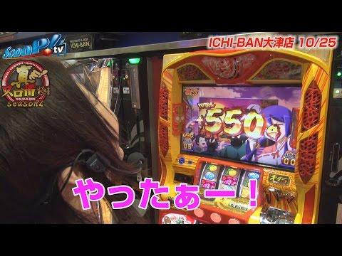 真・スロ番〜極み〜season2 vol.89