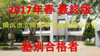 横浜市立南高等学校附属中学校 2017年春最終版 塾別合格者