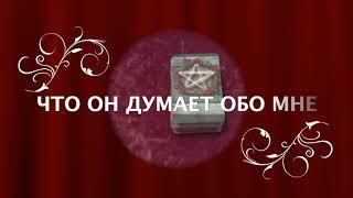 💖🔮ЧТО ОН ДУМАЕТ ОБО МНЕ СЕЙЧАС 💑💌Гадание на любовь on-line/расклад таро